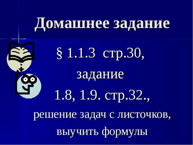 Домашнее задание § 1.1.3 стр.30, задание 1.8, 1.9. стр.32., решение задач с л...