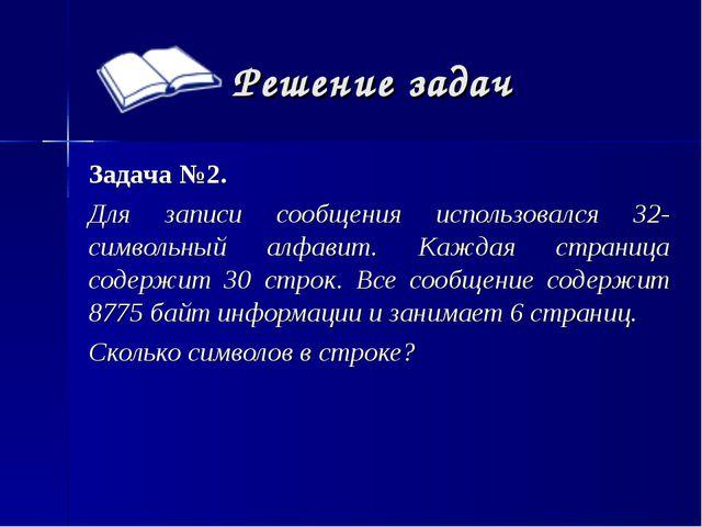 Решение задач Задача №2. Для записи сообщения использовался 32-символьный алф...
