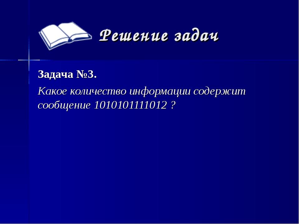 Решение задач Задача №3. Какое количество информации содержит сообщение 10101...