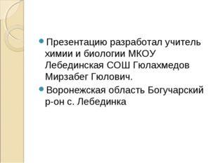 Презентацию разработал учитель химии и биологии МКОУ Лебединская СОШ Гюлахмед