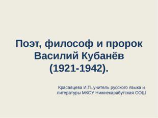 Поэт, философ и пророк Василий Кубанёв (1921-1942). Красавцева И.П.,учитель