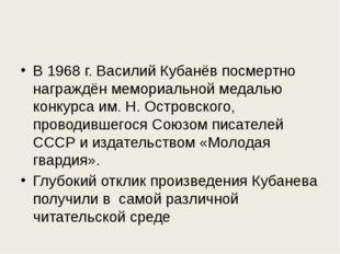 В 1968 г. Василий Кубанёв посмертно награждён мемориальной медалью конкурса