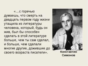 Константин Симонов   «…с горечью думаешь, что смерть на двадцать первом го