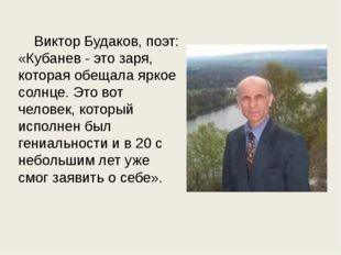 Виктор Будаков, поэт: «Кубанев - это заря, которая обещала яркое солнце. Э