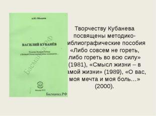 Творчеству Кубанева посвящены методико-библиографические пособия «Либо сов