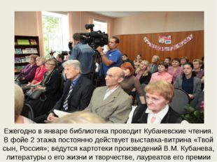 Ежегодно в январе библиотека проводит Кубаневские чтения. В фойе 2 этажа пост