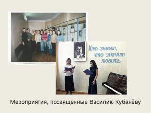 Мероприятия, посвященные Василию Кубанёву