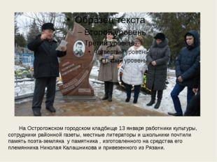 На Острогожском городском кладбище 13 января работники культуры, сотрудники