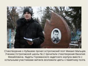 Стихотворение о Кубаневе прочел острогожский поэт Михаил Мальцев. Ученики Ост
