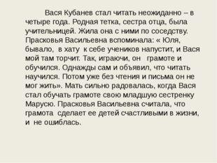 Вася Кубанев стал читать неожиданно – в четыре года. Родная тетка, сестра