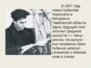 В 1937 году семья Кубанёва переехала в Мичуринск Тамбовской области. Здес