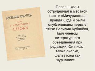 После школы сотрудничал в местной газете «Мичуринская правда», где и были опу