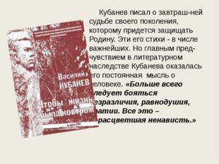 Кубанев писал о завтраш-ней судьбе своего поколения, которому придется защ