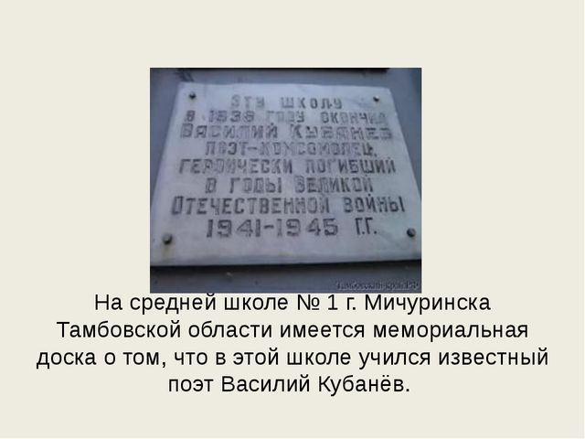 На средней школе № 1 г. Мичуринска Тамбовской области имеется мемориальная до...