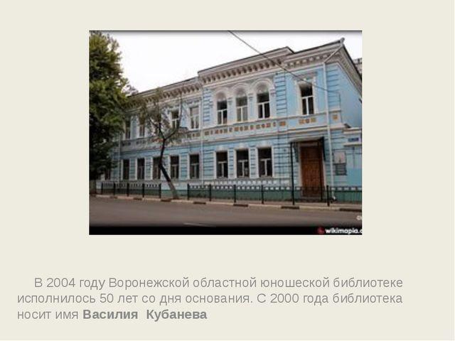 В 2004 году Воронежской областной юношеской библиотеке исполнилось 50 лет с...