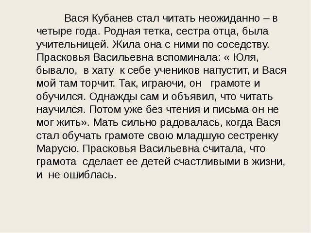 Вася Кубанев стал читать неожиданно – в четыре года. Родная тетка, сестра...