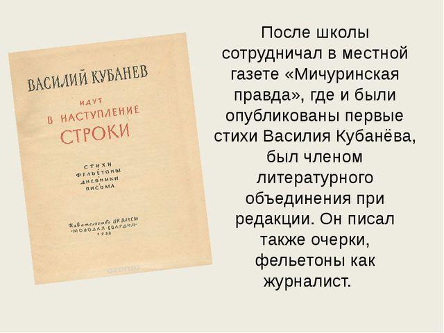 После школы сотрудничал в местной газете «Мичуринская правда», где и были опу...
