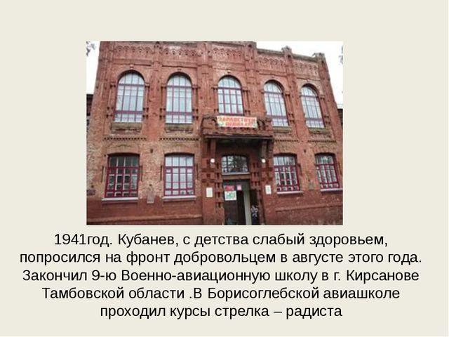 1941год. Кубанев, с детства слабый здоровьем, попросился на фронт добровольце...