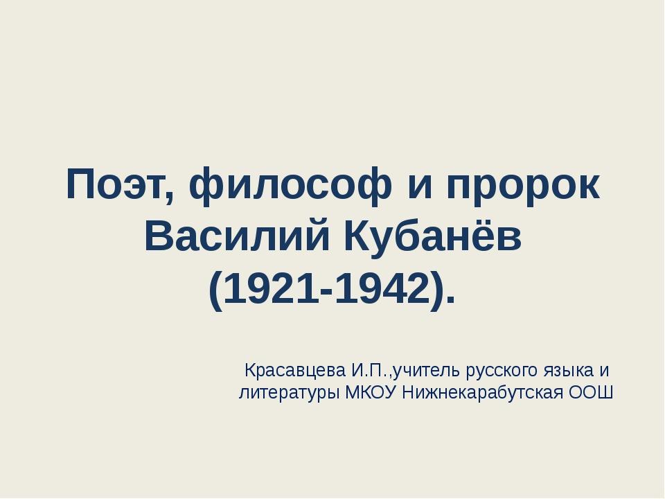 Поэт, философ и пророк Василий Кубанёв (1921-1942). Красавцева И.П.,учитель...