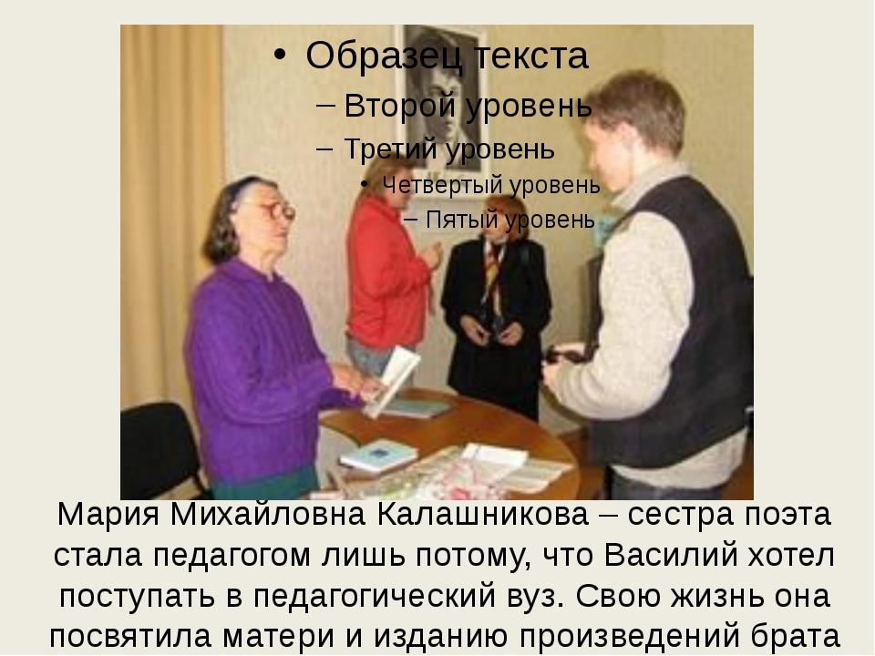 Мария Михайловна Калашникова – сестра поэта стала педагогом лишь потому, что...