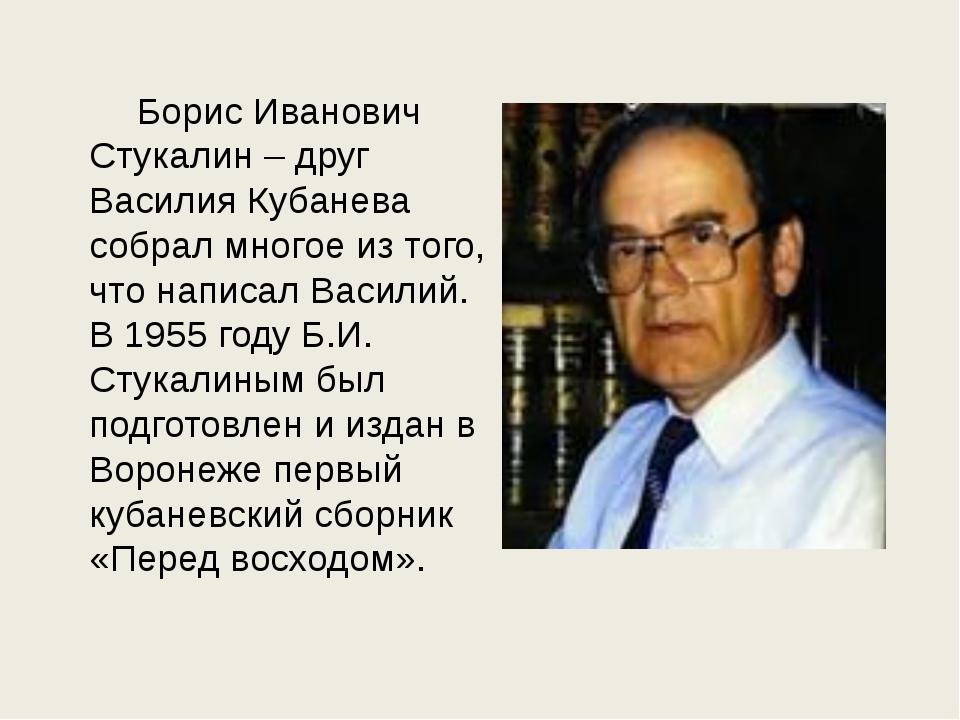 Борис Иванович Стукалин – друг Василия Кубанева собрал многое из того, что...