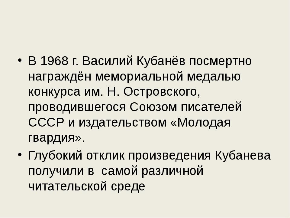 В 1968 г. Василий Кубанёв посмертно награждён мемориальной медалью конкурса...