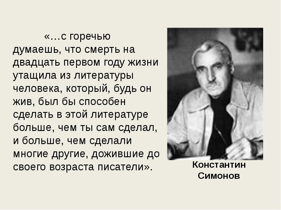 Константин Симонов   «…с горечью думаешь, что смерть на двадцать первом го...