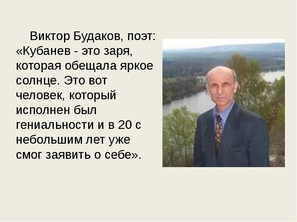 Виктор Будаков, поэт: «Кубанев - это заря, которая обещала яркое солнце. Э...