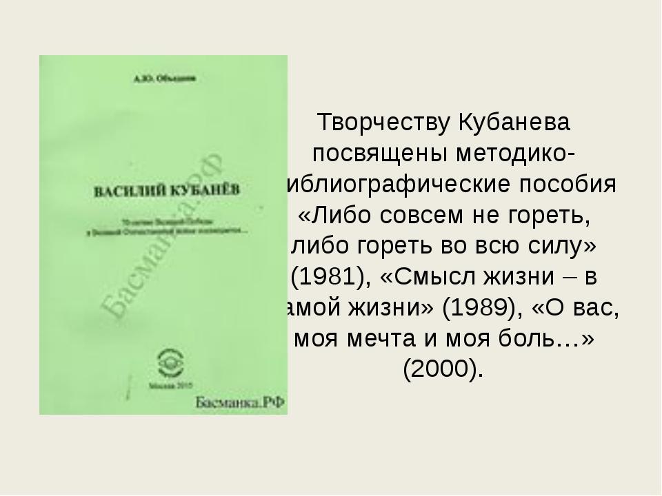 Творчеству Кубанева посвящены методико-библиографические пособия «Либо сов...