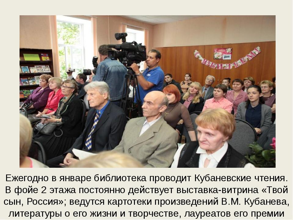Ежегодно в январе библиотека проводит Кубаневские чтения. В фойе 2 этажа пост...