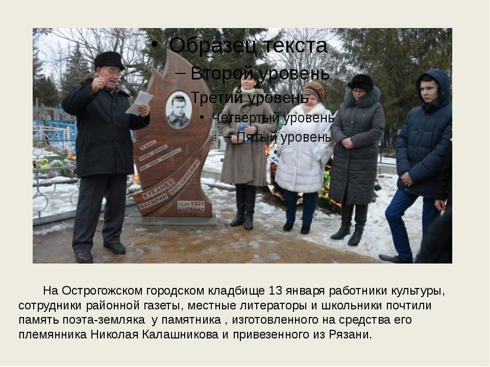 На Острогожском городском кладбище 13 января работники культуры, сотрудники...
