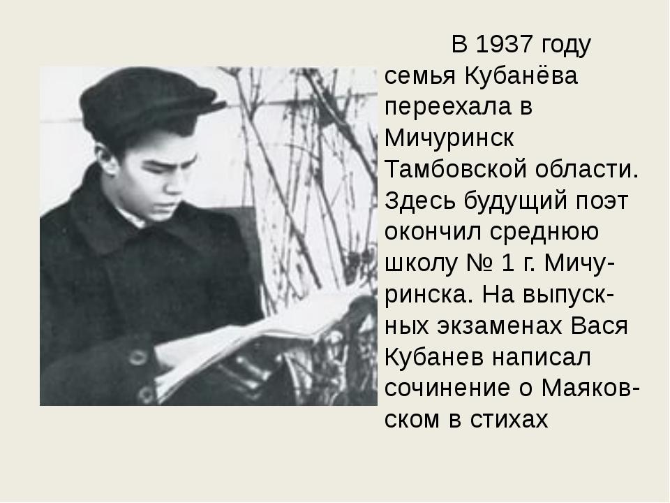 В 1937 году семья Кубанёва переехала в Мичуринск Тамбовской области. Здес...