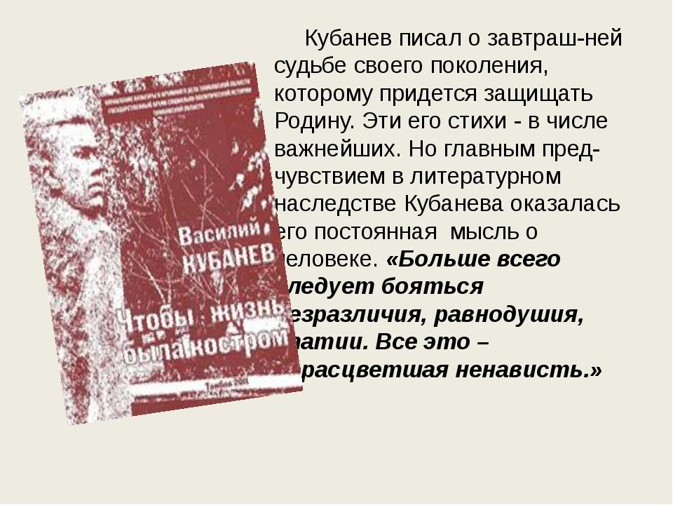 Кубанев писал о завтраш-ней судьбе своего поколения, которому придется защ...