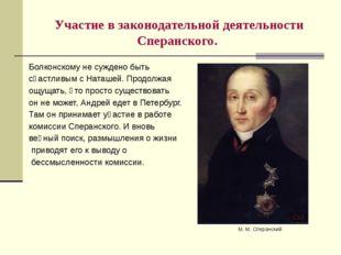 Участие в законодательной деятельности Сперанского. Болконскому не суждено бы