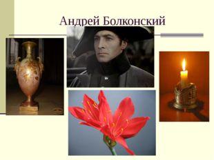 Андрей Болконский