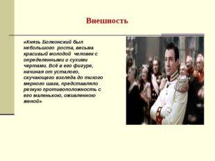 Внешность «Князь Болконский был небольшого роста, весьма красивый молодой че