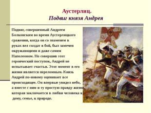 Аустерлиц. Подвиг князя Андрея Подвиг, совершенный Андреем Болконским во вре