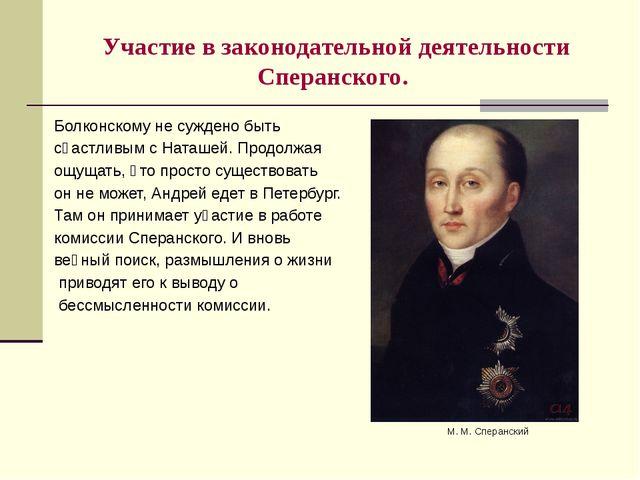 Участие в законодательной деятельности Сперанского. Болконскому не суждено бы...