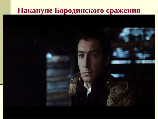 Накануне Бородинского сражения