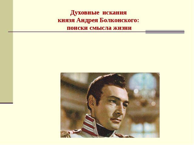 Духовные искания князя Андрея Болконского: поиски смысла жизни