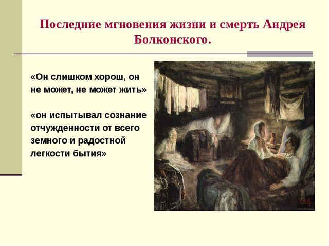 Последние мгновения жизни и смерть Андрея Болконского. «Он слишком хорош, он...