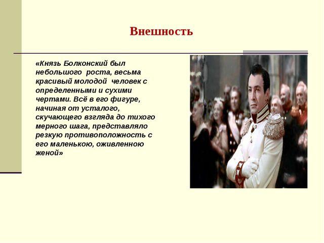 Внешность «Князь Болконский был небольшого роста, весьма красивый молодой че...