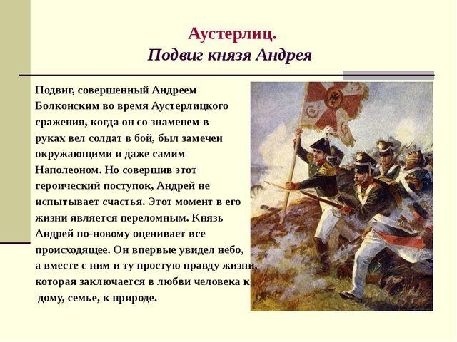 Аустерлиц. Подвиг князя Андрея Подвиг, совершенный Андреем Болконским во вре...