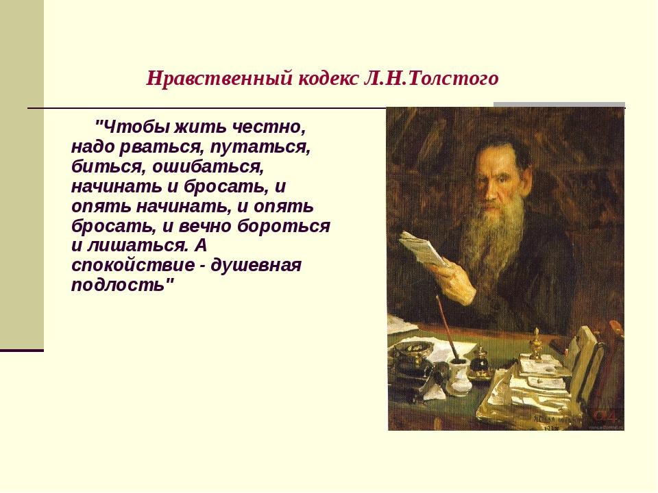 """Нравственный кодекс Л.Н.Толстого """"Чтобы жить честно, надо рваться, путаться,..."""