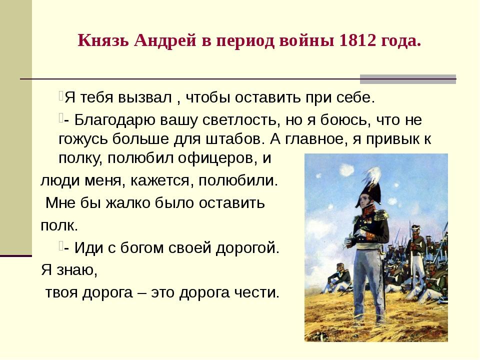 Князь Андрей в период войны 1812 года. Я тебя вызвал , чтобы оставить при себ...