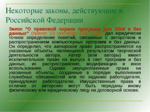 """Некоторые законы, действующие в Российской Федерации Закон """"О правовой охране"""