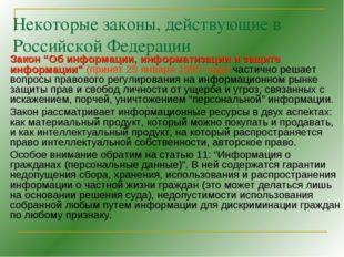 """Некоторые законы, действующие в Российской Федерации Закон """"Об информации, ин"""