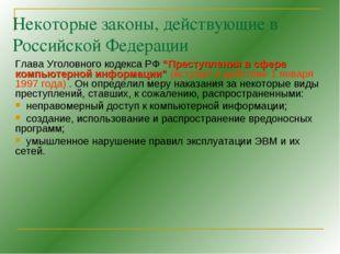 Некоторые законы, действующие в Российской Федерации Глава Уголовного кодекса