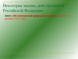 Некоторые законы, действующие в Российской Федерации Закон «Об электронной ци