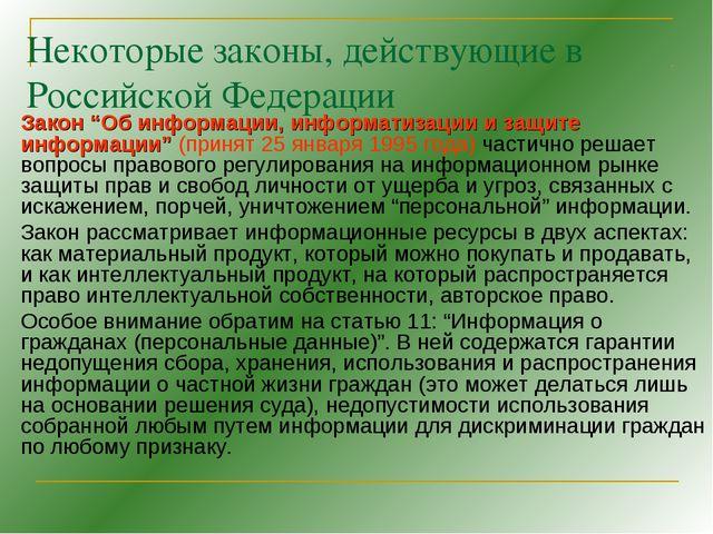 """Некоторые законы, действующие в Российской Федерации Закон """"Об информации, ин..."""